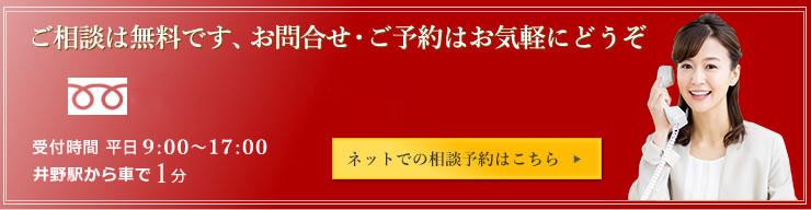 ご相談は無料です、お問合せ・ご予約はお気軽にどうぞ 0120-234-567 受付時間9:00〜18:00 夜間土日祝日要相談 浦和駅から徒歩5分 ネットでの相談予約はこちら