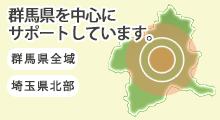 群馬県を中心にサポートしています。