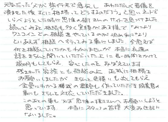 お客様の声_岡田様_20160217